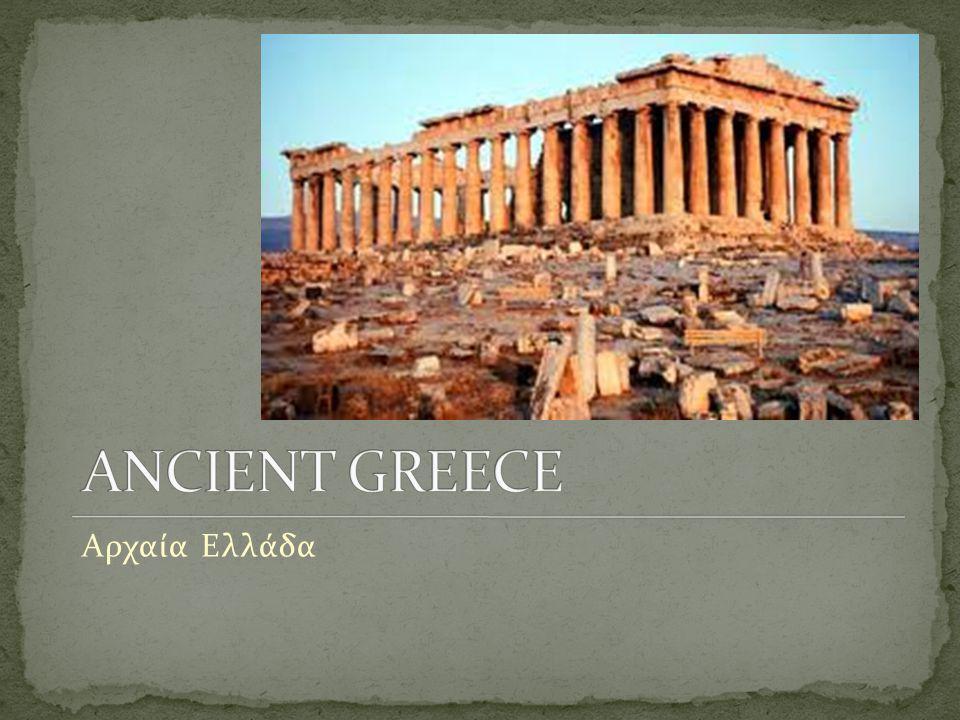 ΑNCIENT GREECE Αρχαία Ελλάδα