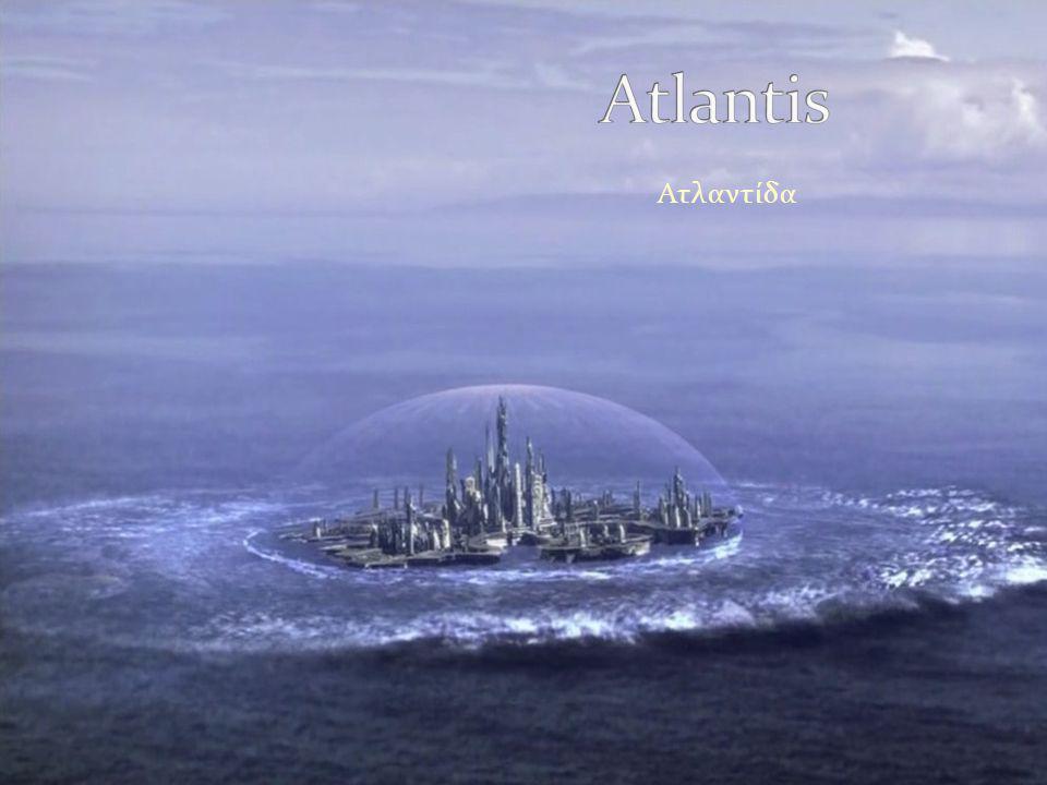 Atlantis Ατλαντίδα