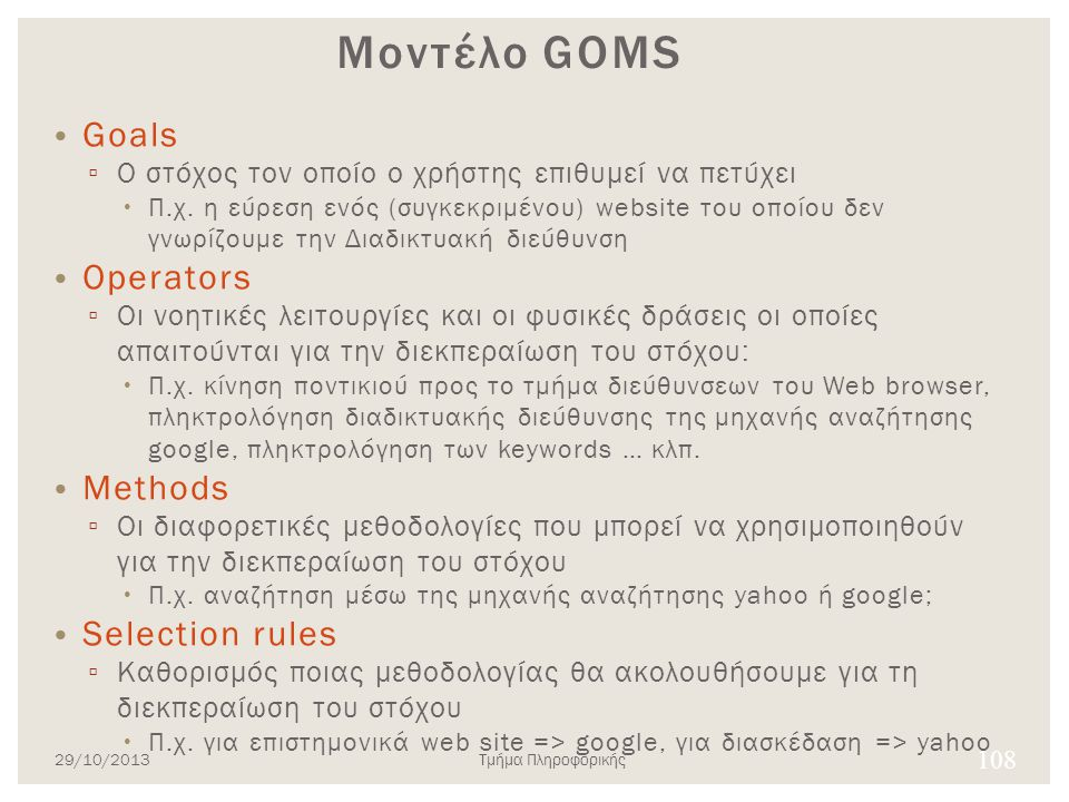Μοντέλο GOMS Goals Operators Methods Selection rules