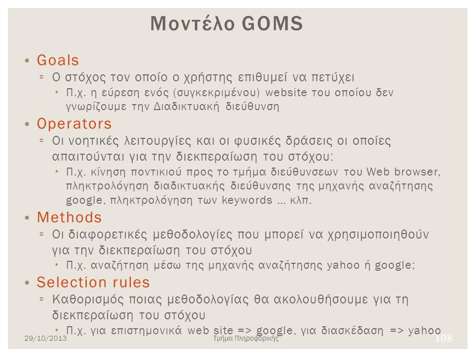 Μοντέλο GOMS Goals Operators Methods Selection rules