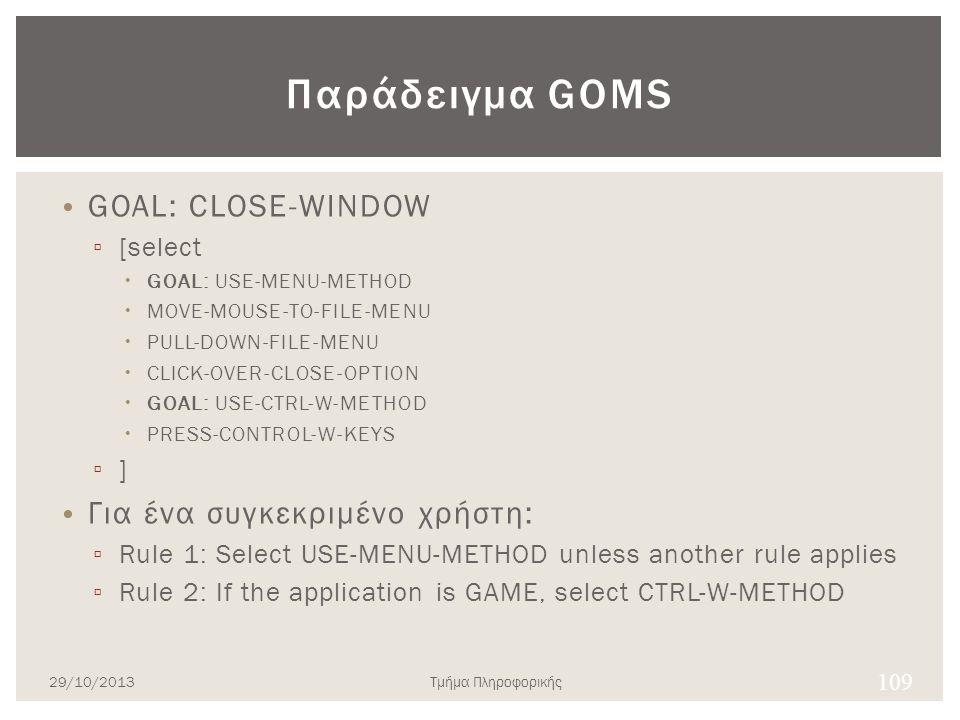 Παράδειγμα GOMS GOAL: CLOSE-WINDOW Για ένα συγκεκριμένο χρήστη: