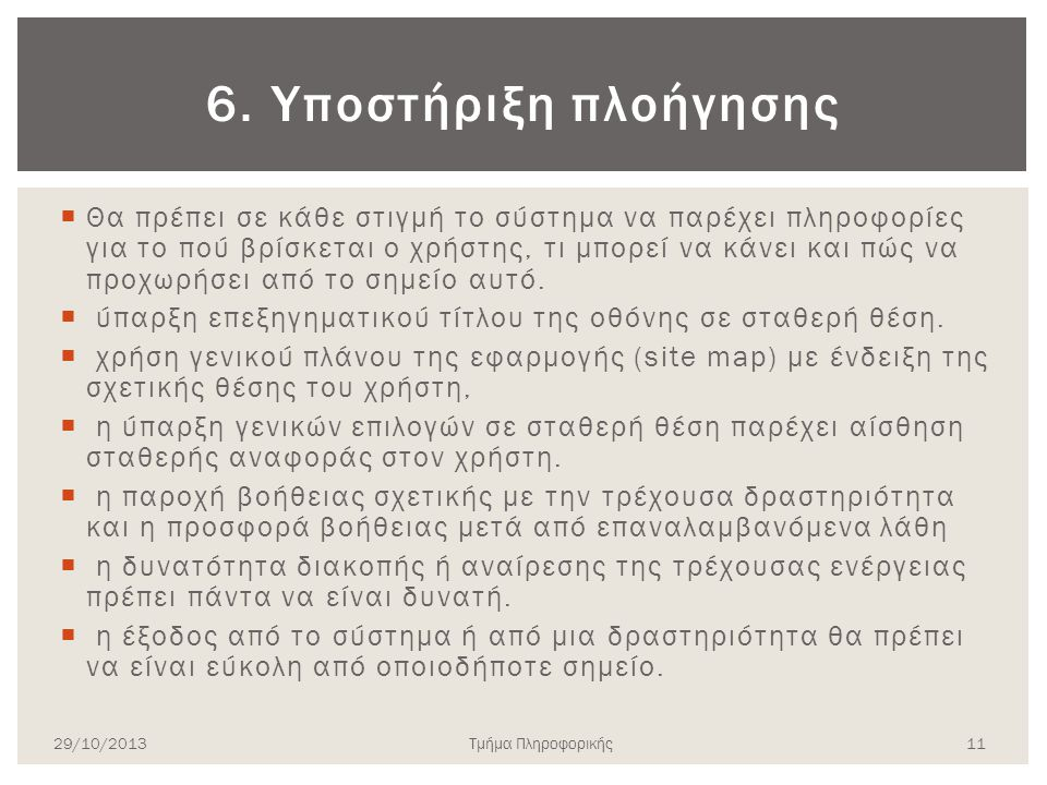 6. Υποστήριξη πλοήγησης