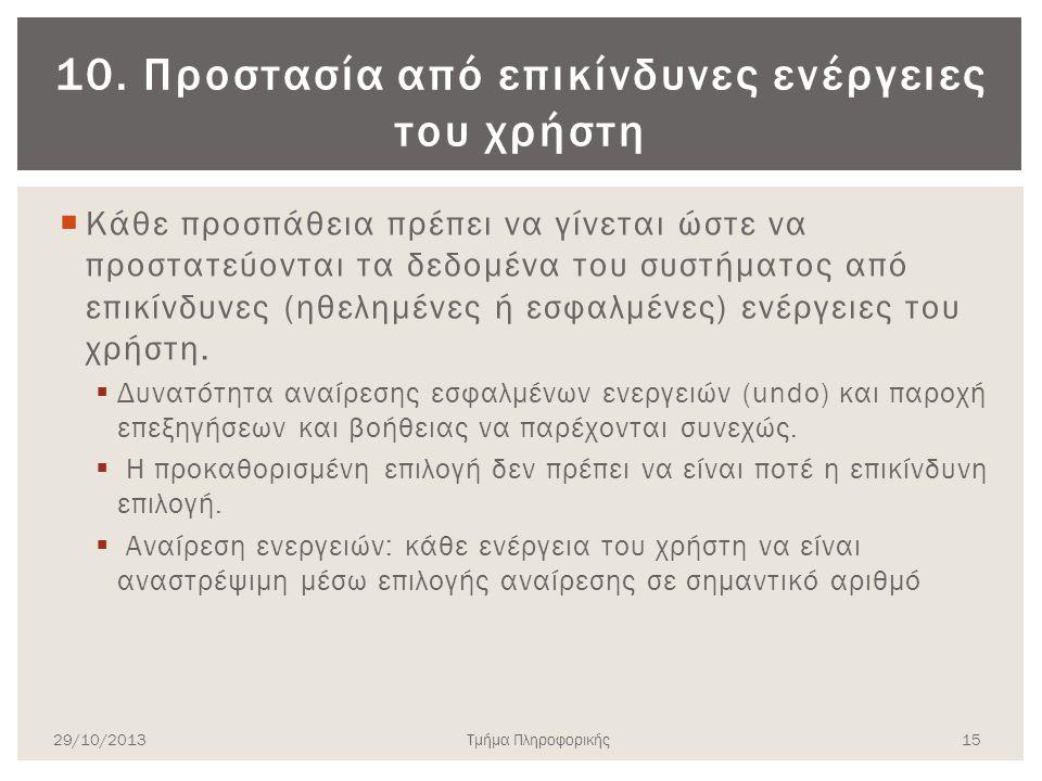 10. Προστασία από επικίνδυνες ενέργειες του χρήστη