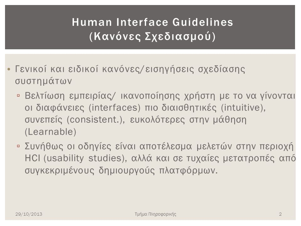 Human Interface Guidelines (Κανόνες Σχεδιασμού)