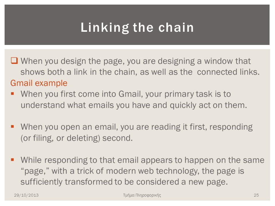 Linking the chain When you design the page, you are designing a window that shows both a link in the chain, as well as the connected links.