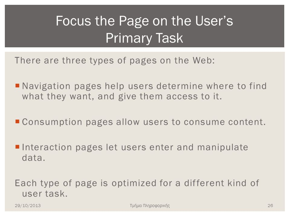 Focus the Page on the User's Primary Task