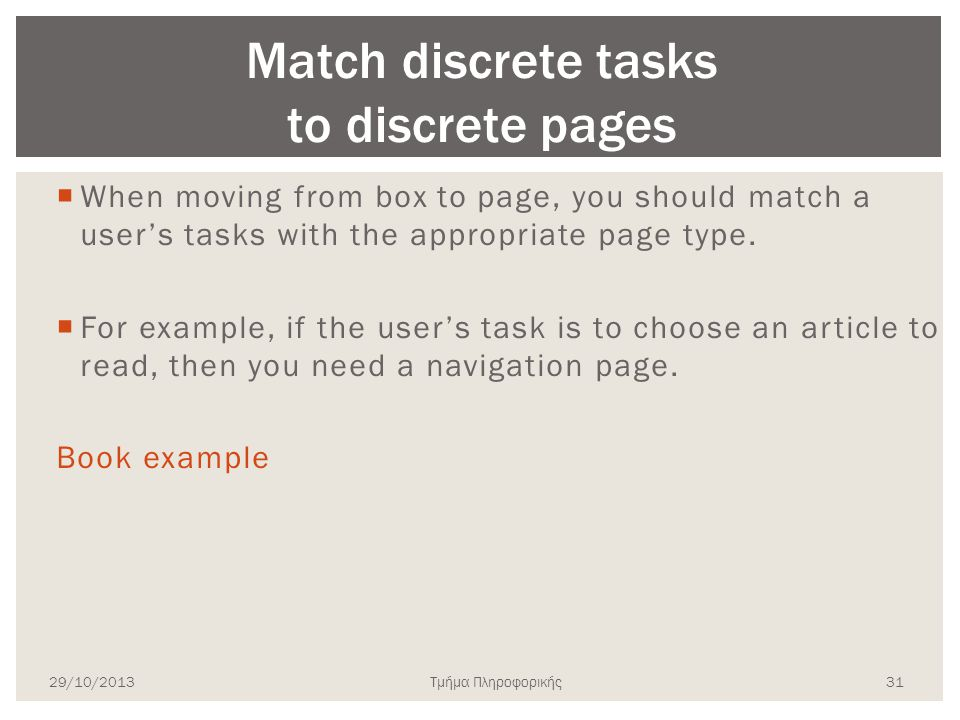 Match discrete tasks to discrete pages