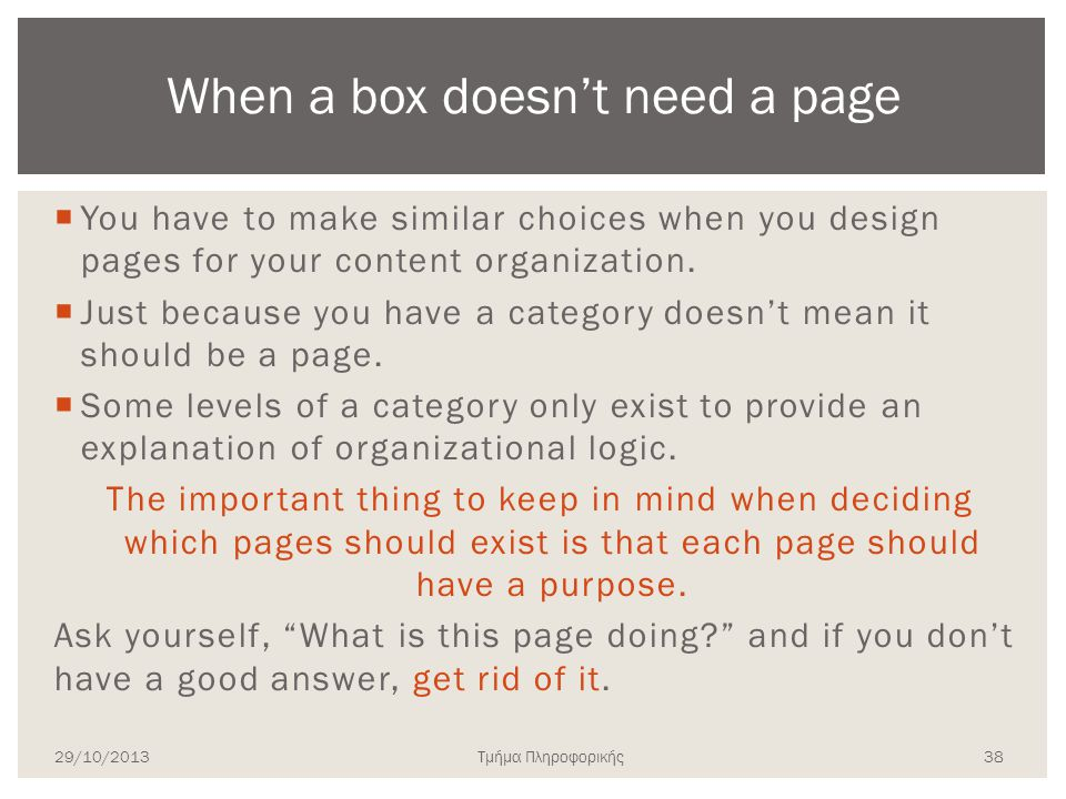 When a box doesn't need a page