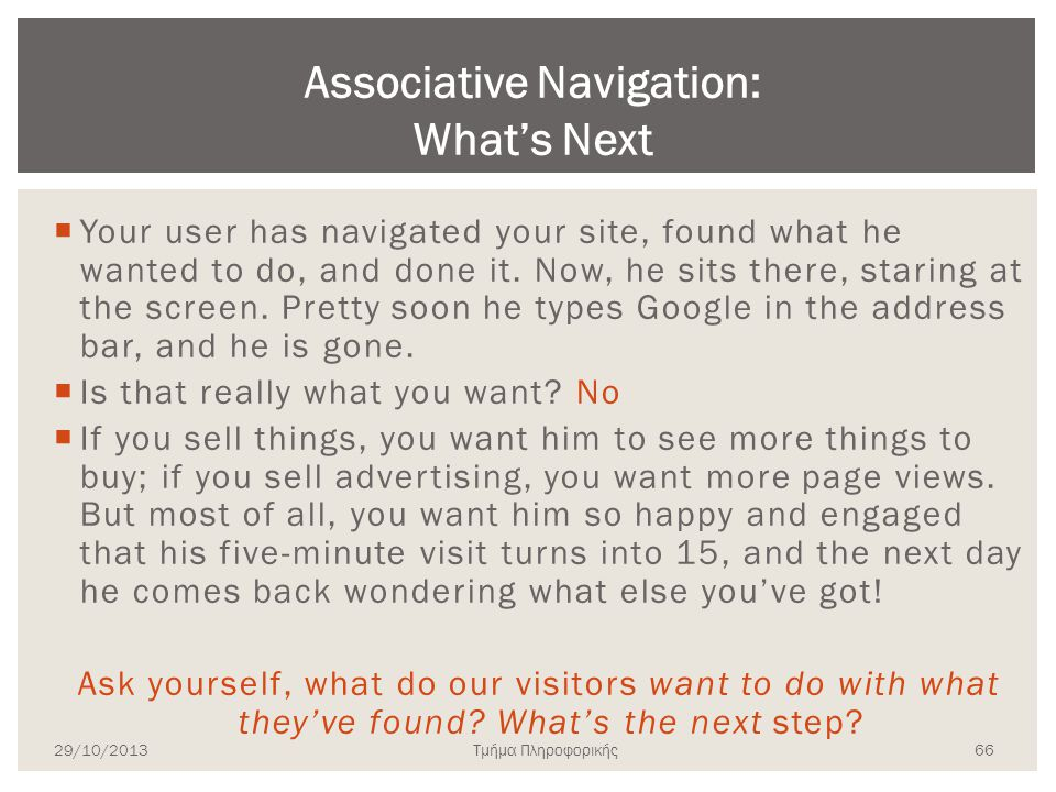 Associative Navigation: