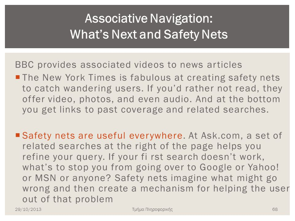 Associative Navigation: What's Next and Safety Nets