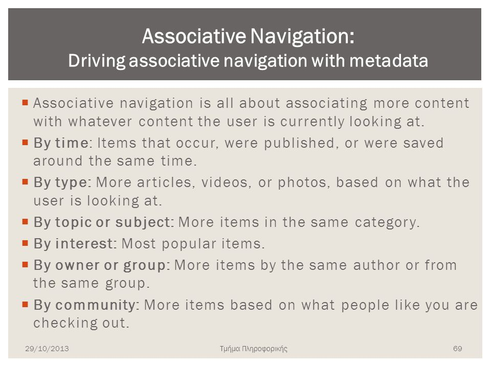 Associative Navigation: Driving associative navigation with metadata
