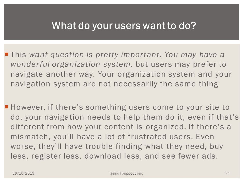 What do your users want to do