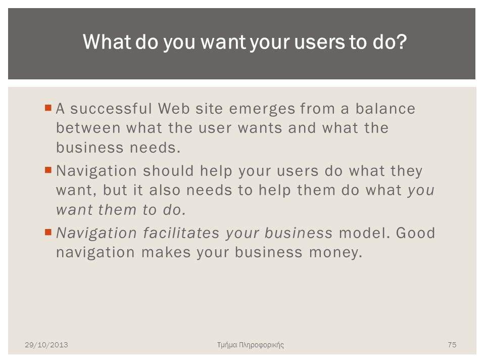 What do you want your users to do