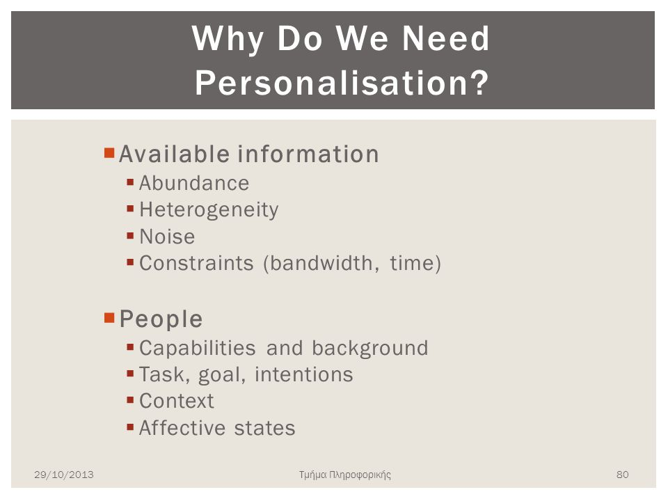 Why Do We Need Personalisation