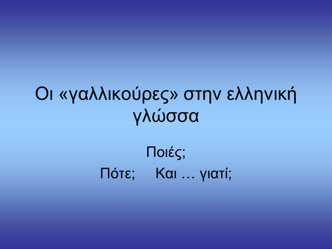 Οι «γαλλικούρες» στην ελληνική γλώσσα
