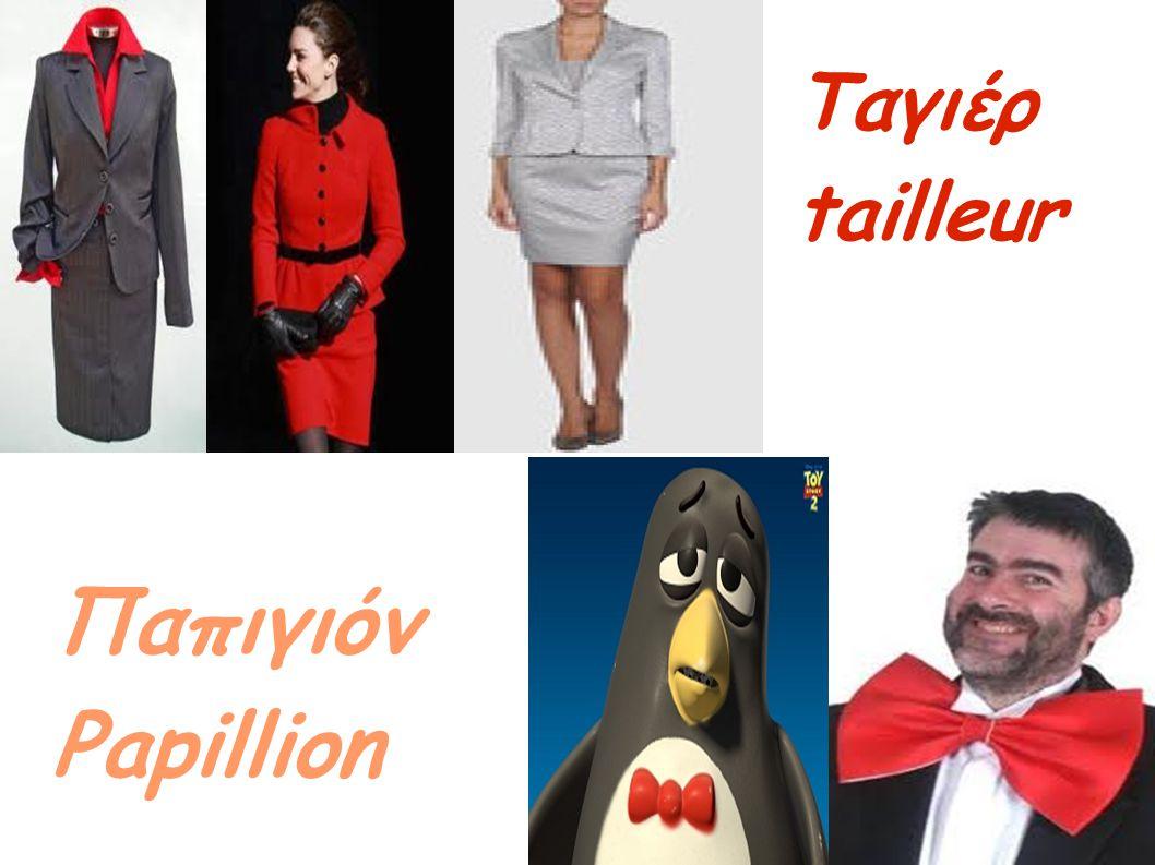 Ταγιέρ tailleur Παπιγιόν Papillion