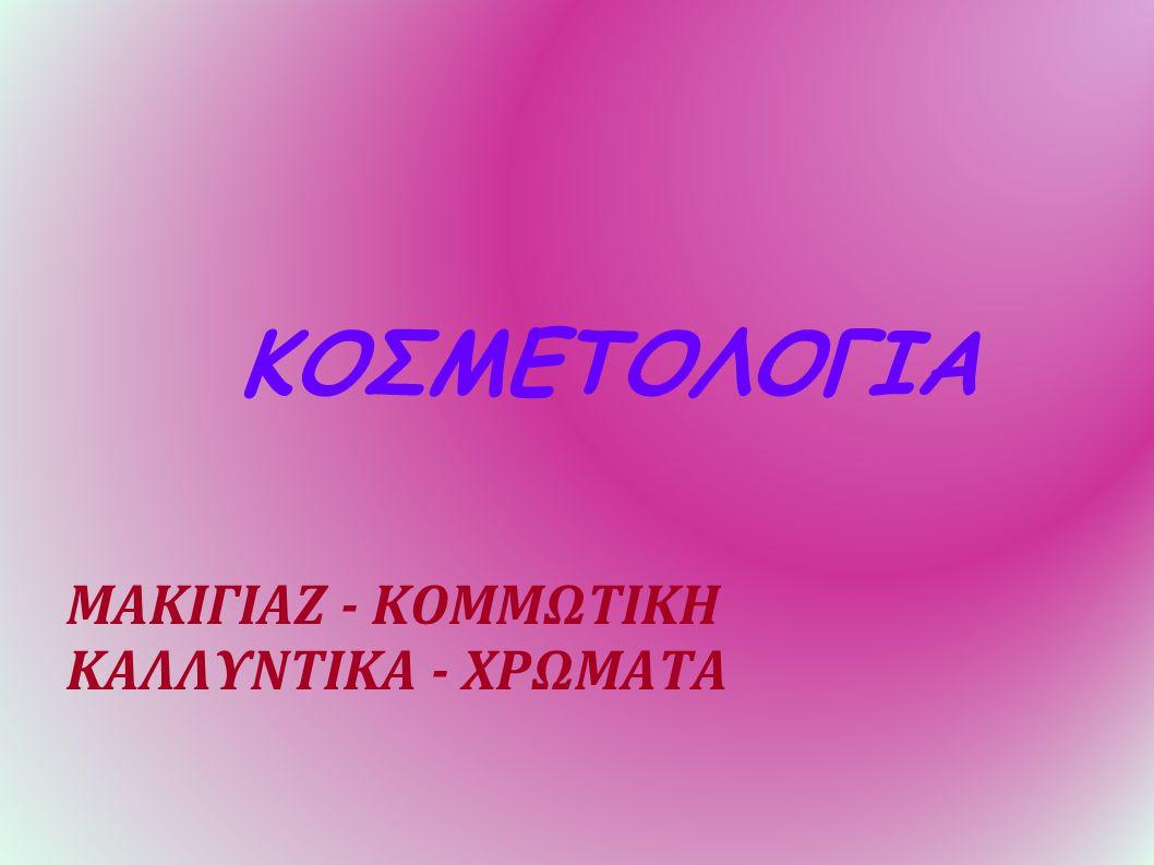 ΜΑΚΙΓΙΑΖ - ΚΟΜΜΩΤΙΚΗ ΚΑΛΛΥΝΤΙΚΑ - ΧΡΩΜΑΤΑ
