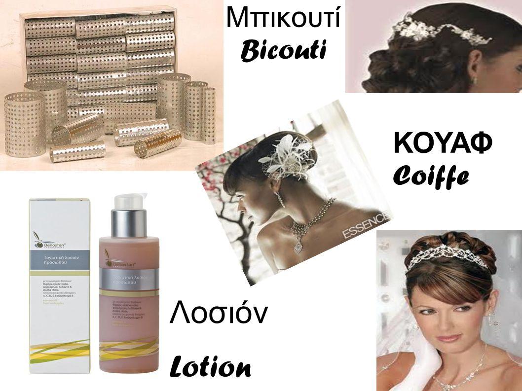 Μπικουτί Bicouti ΚΟΥΑΦ Coiffe Λοσιόν Lotion