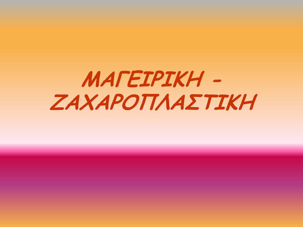 ΜΑΓΕΙΡΙΚΗ - ΖΑΧΑΡΟΠΛΑΣΤΙΚΗ