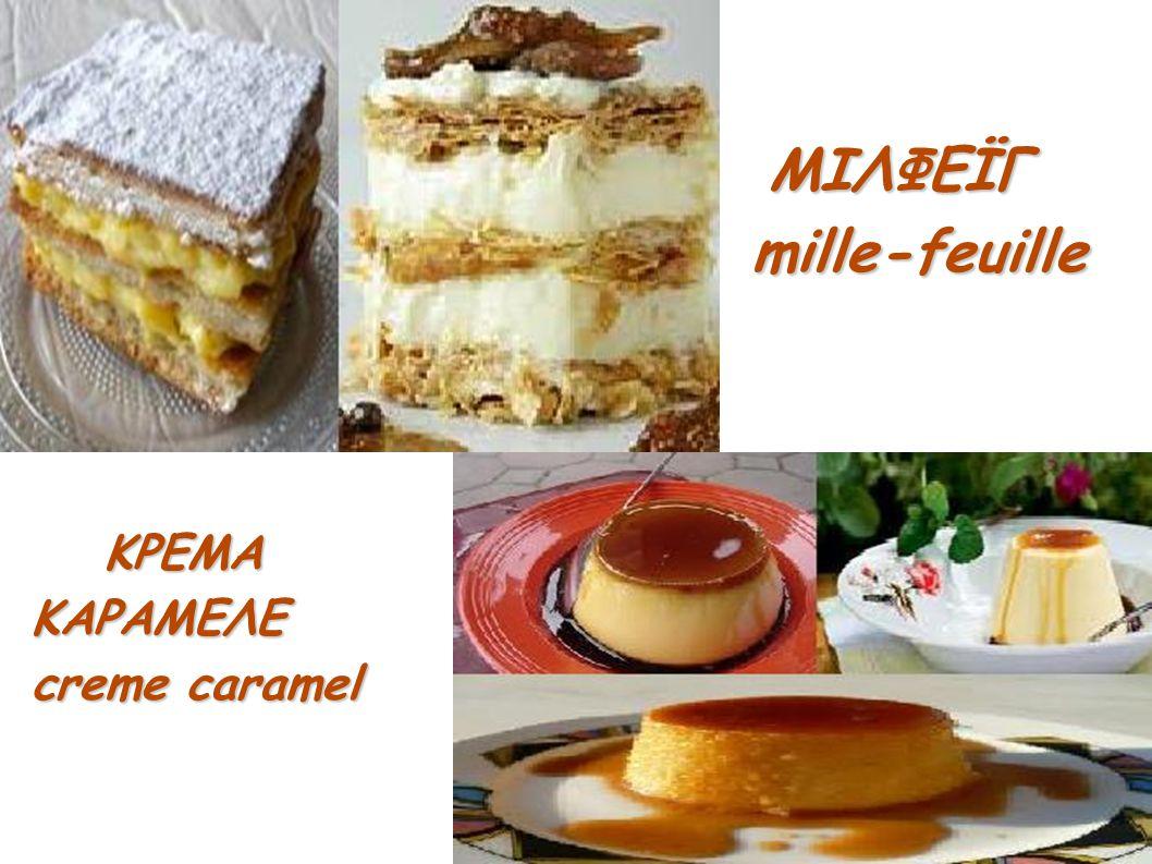 MΙΛΦΕΪΓ mille-feuille KΡΕΜΑ ΚΑΡΑΜΕΛΕ creme caramel 35
