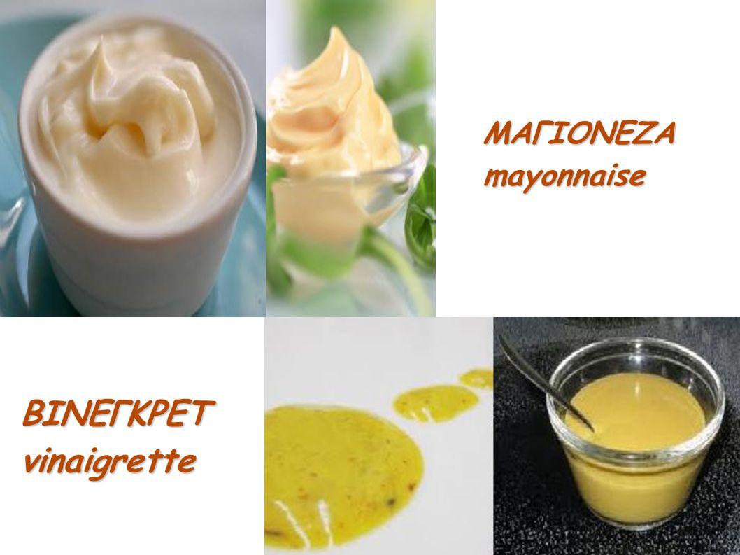 MAΓΙΟΝΕΖΑ mayonnaise ΒΙΝΕΓΚΡΕΤ vinaigrette 36
