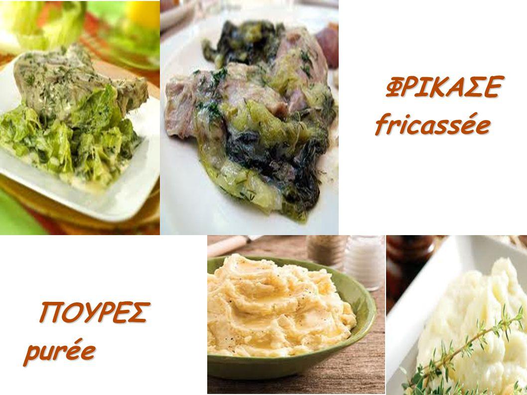 ΦΡΙΚΑΣΕ fricassée ΠΟΥΡΕΣ purée 37