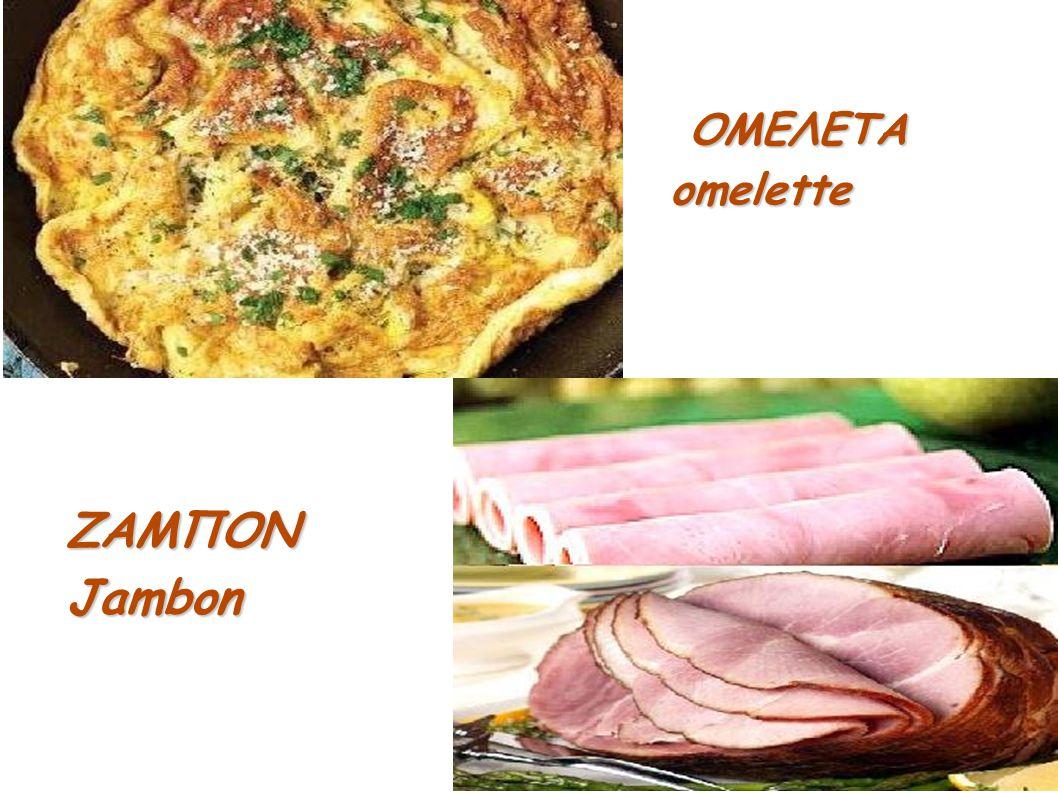 ΟΜΕΛΕΤΑ omelette ΖΑΜΠΟN Jambon 38