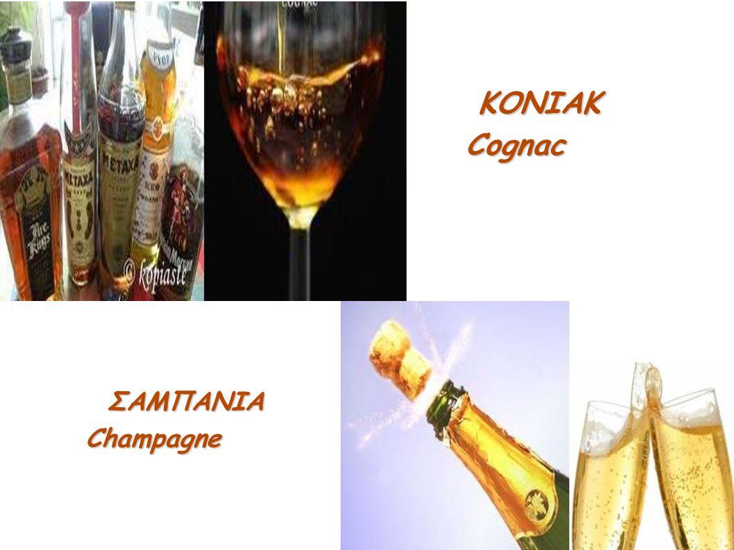 ΚΟΝΙΑΚ Cognac ΣΑΜΠΑΝΙΑ Champagne 39