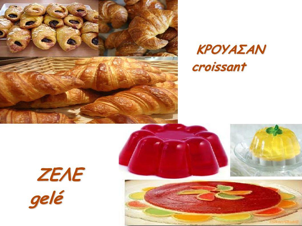 KΡΟΥΑΣΑΝ croissant ΖΕΛΕ gelé 40