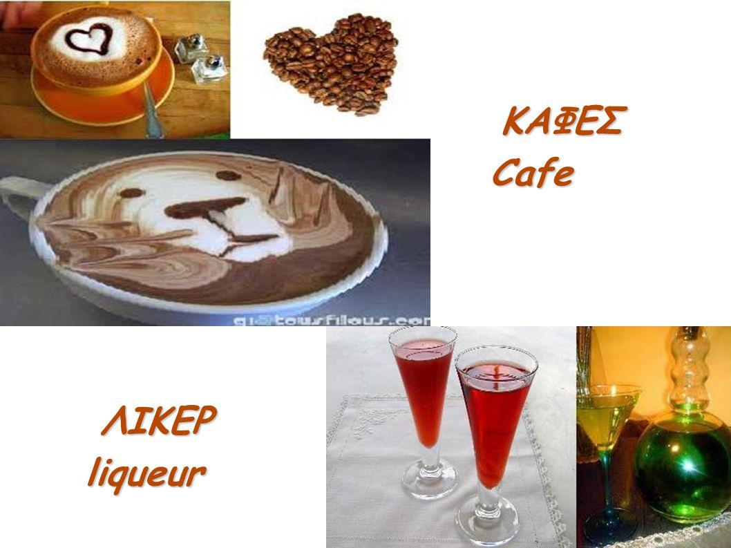ΚΑΦΕΣ Cafe ΛΙΚΕΡ liqueur 41