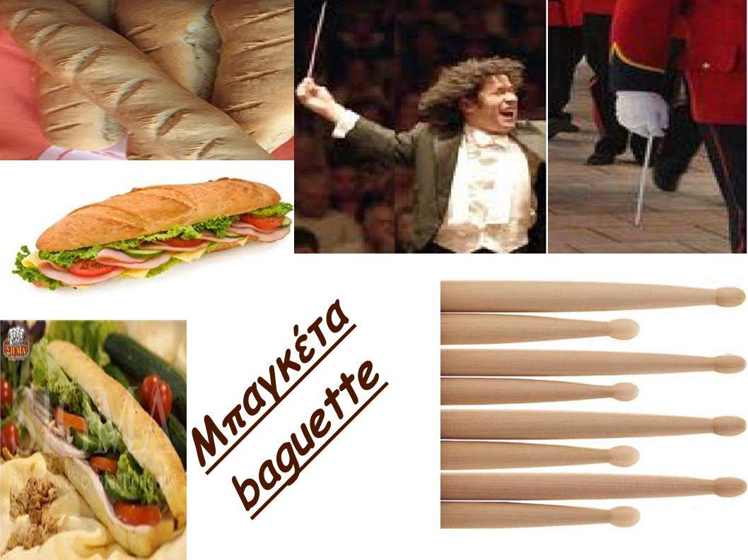 Μπαγκέτα baguette