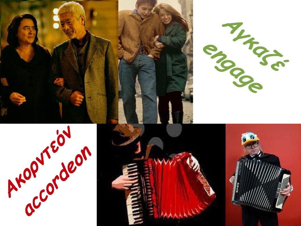 Αγκαζέ engage Ακορντεόν accordeon