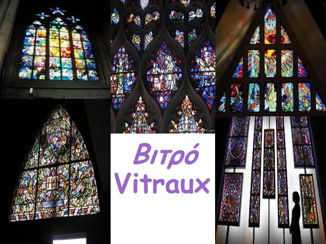 Βιτρό Vitraux