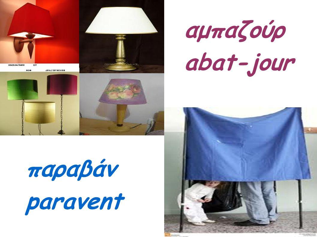 αμπαζούρ abat-jour παραβάν paravent