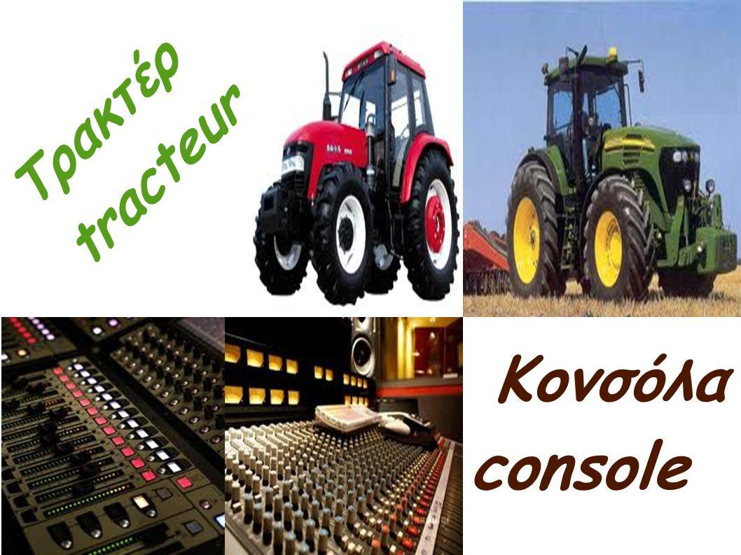 Τρακτέρ tracteur Κονσόλα console