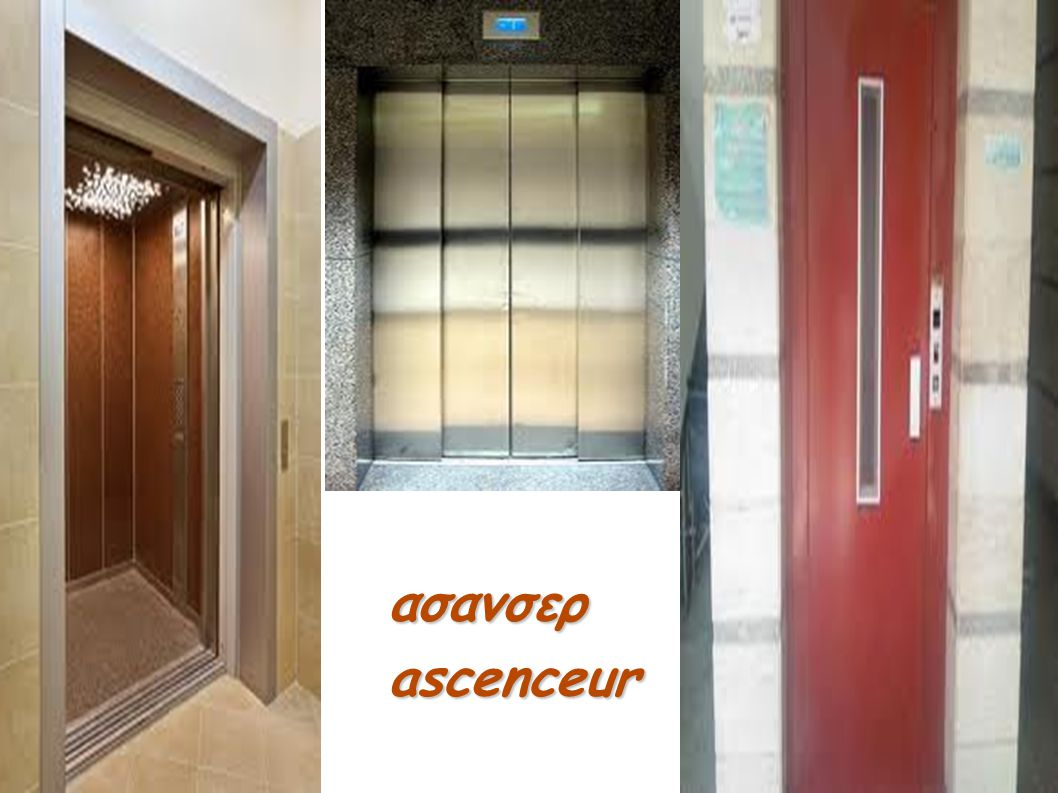ασανσερ ascenceur 56