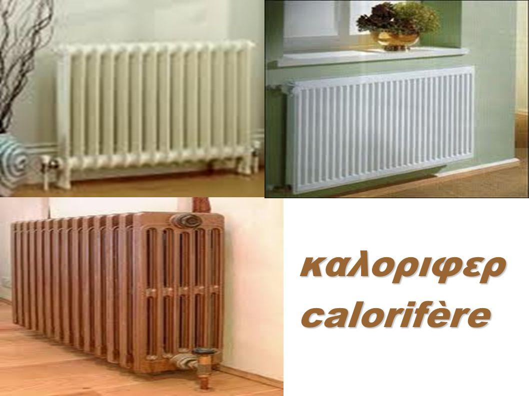 καλοριφερ calorifère 57