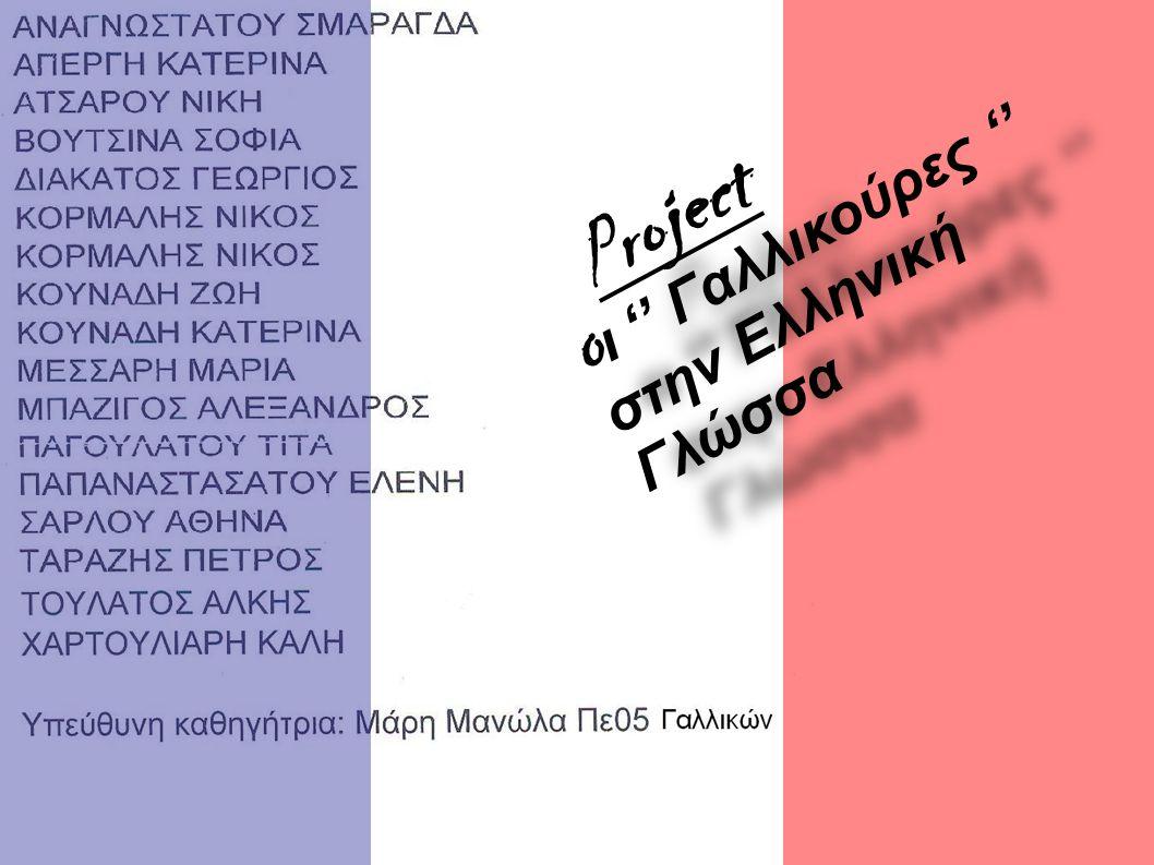 Project Oι '' Γαλλικούρες '' στην Ελληνική Γλώσσα