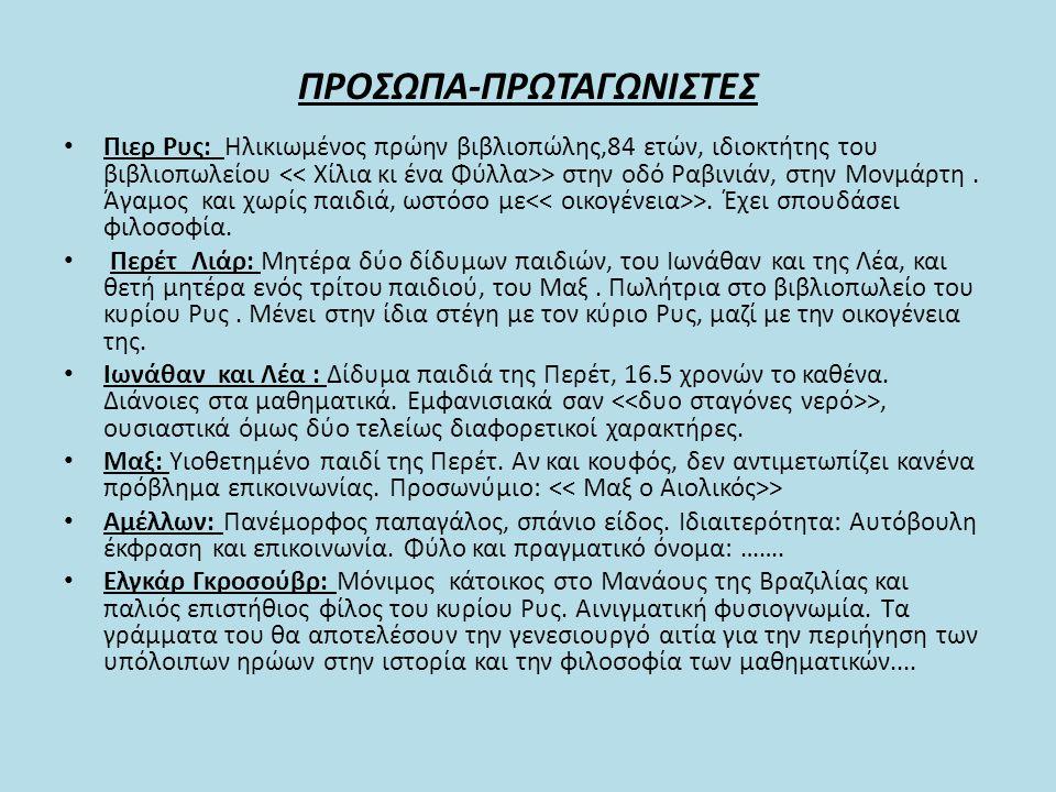 ΠΡΟΣΩΠΑ-ΠΡΩΤΑΓΩΝΙΣΤΕΣ