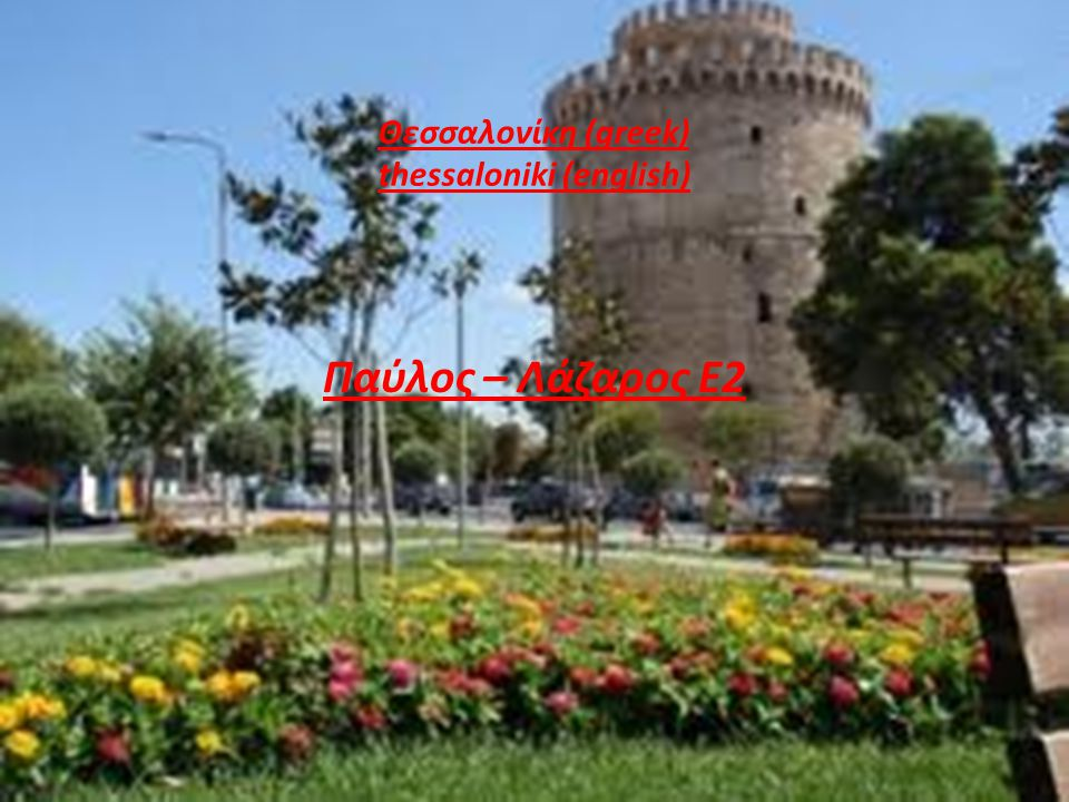 Θεσσαλονίκη (greek) thessaloniki (english)