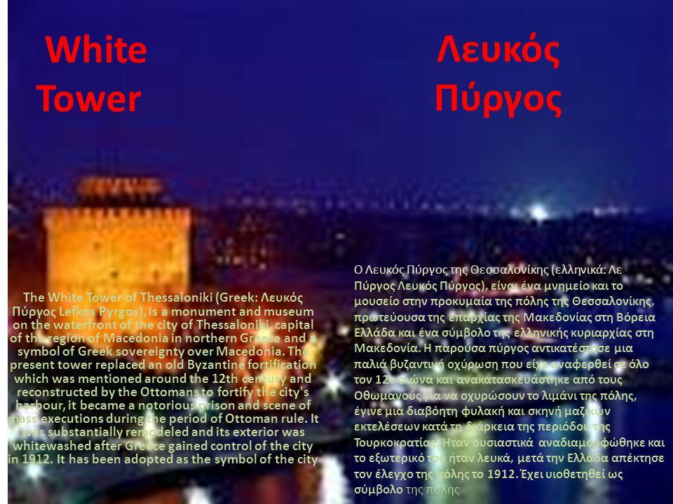 Λευκός Πύργος White Tower