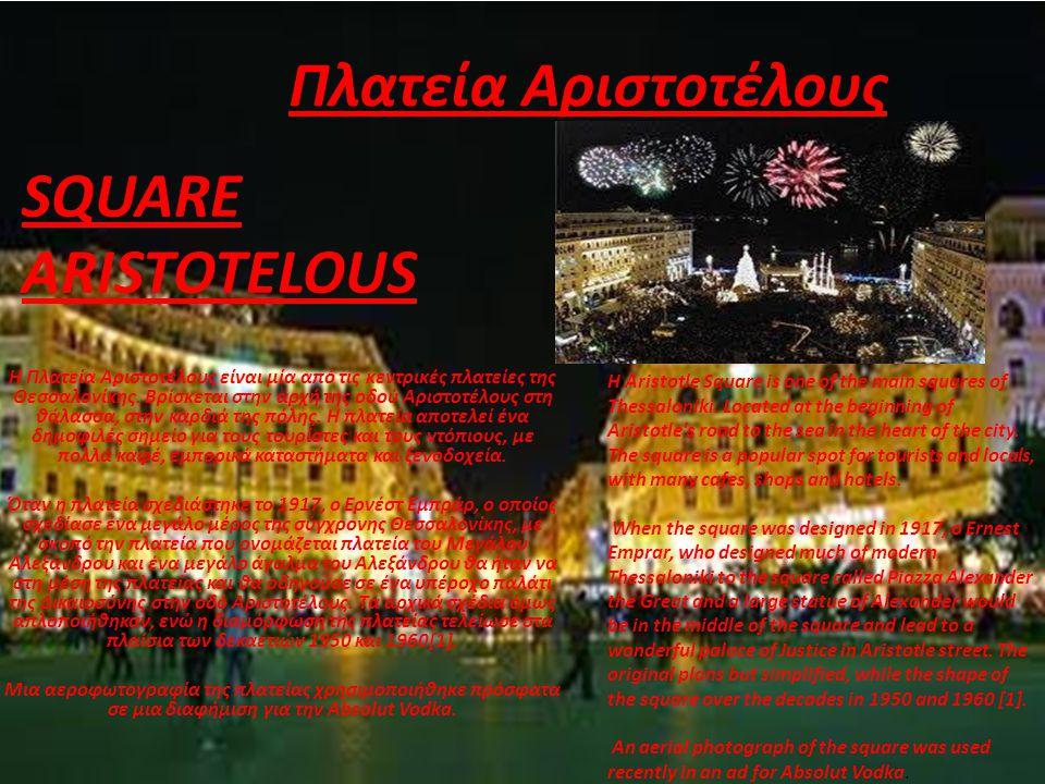 Πλατεία Αριστοτέλους SQUARE ARISTOTELOUS