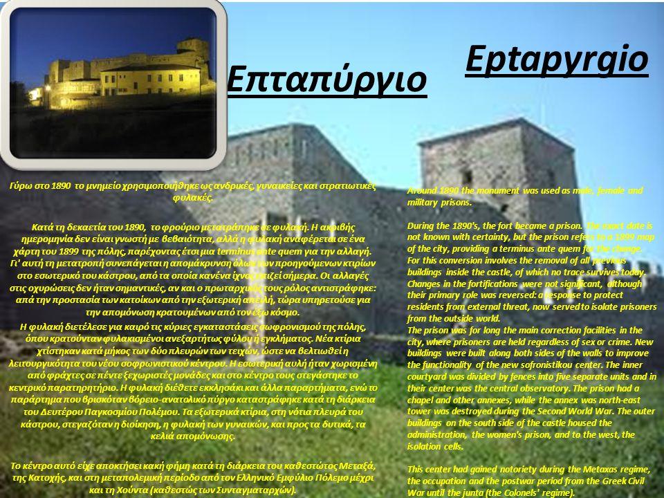 Eptapyrgio Επταπύργιο