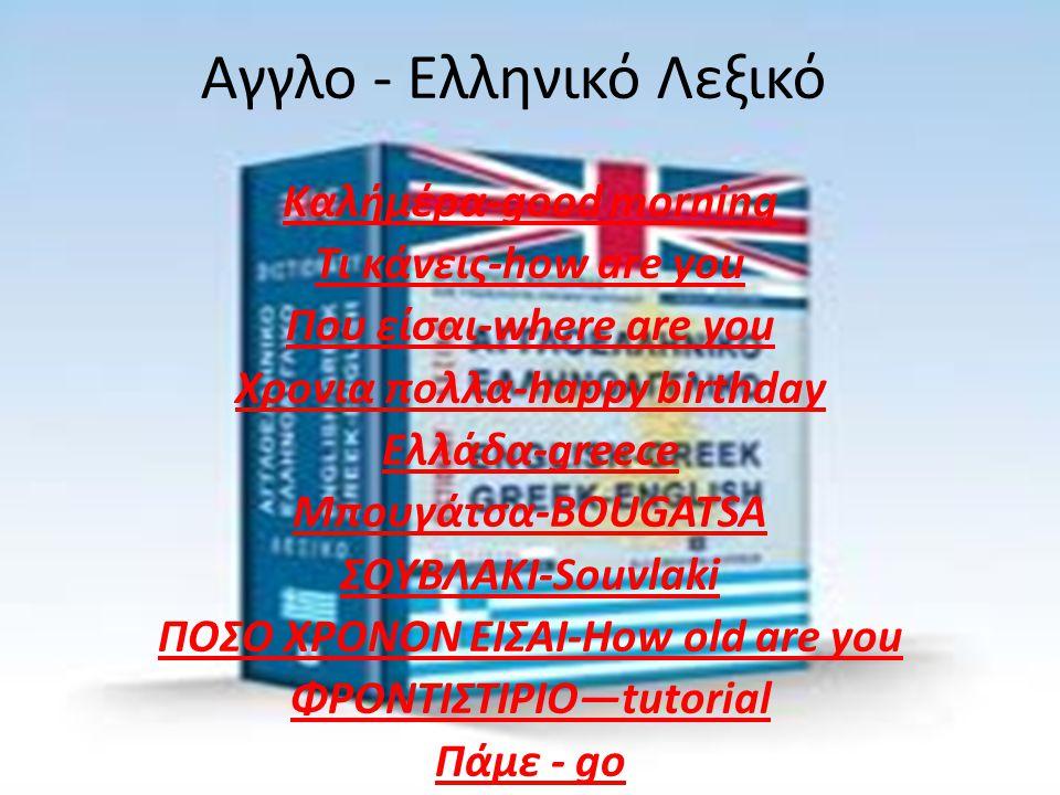 Αγγλο - Ελληνικό Λεξικό