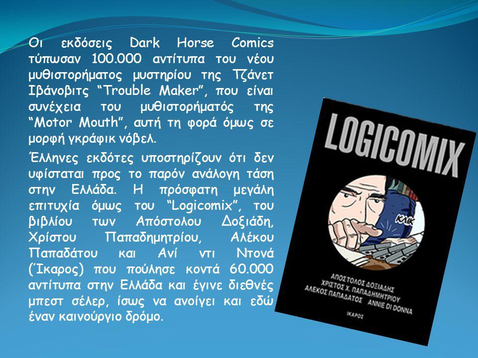 Οι εκδόσεις Dark Ηorse Comics τύπωσαν 100