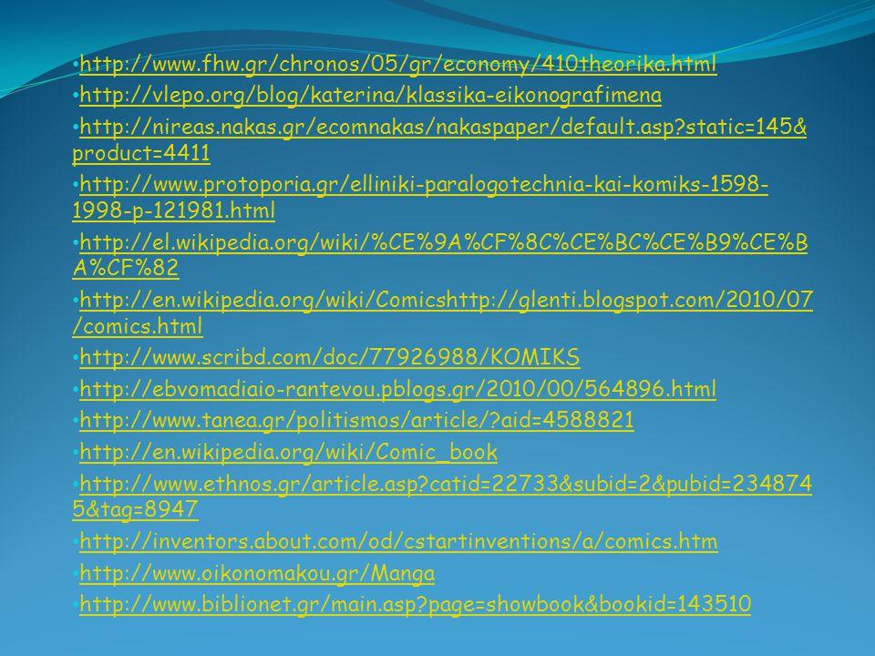 http://www.fhw.gr/chronos/05/gr/economy/410theorika.html http://vlepo.org/blog/katerina/klassika-eikonografimena.