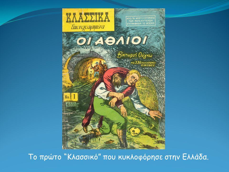 Το πρώτο Κλασσικό που κυκλοφόρησε στην Ελλάδα.