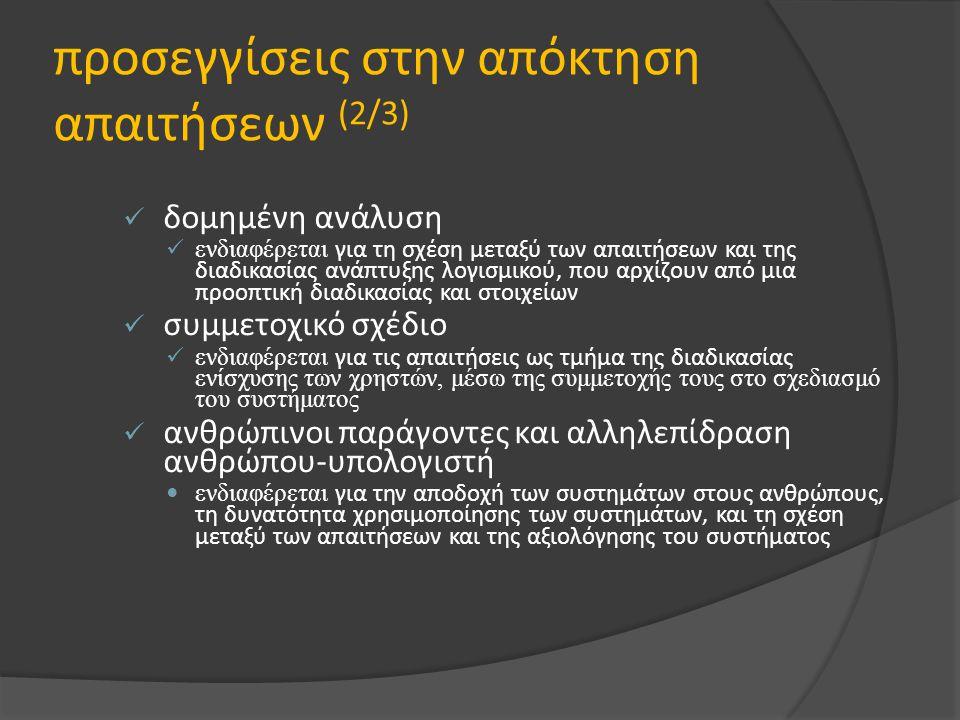 προσεγγίσεις στην απόκτηση απαιτήσεων (2/3)