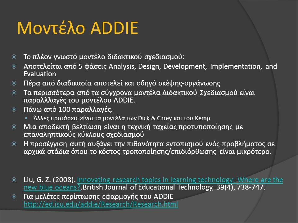 Μοντέλο ADDIE Το πλέον γνωστό μοντέλο διδακτικού σχεδιασμού: