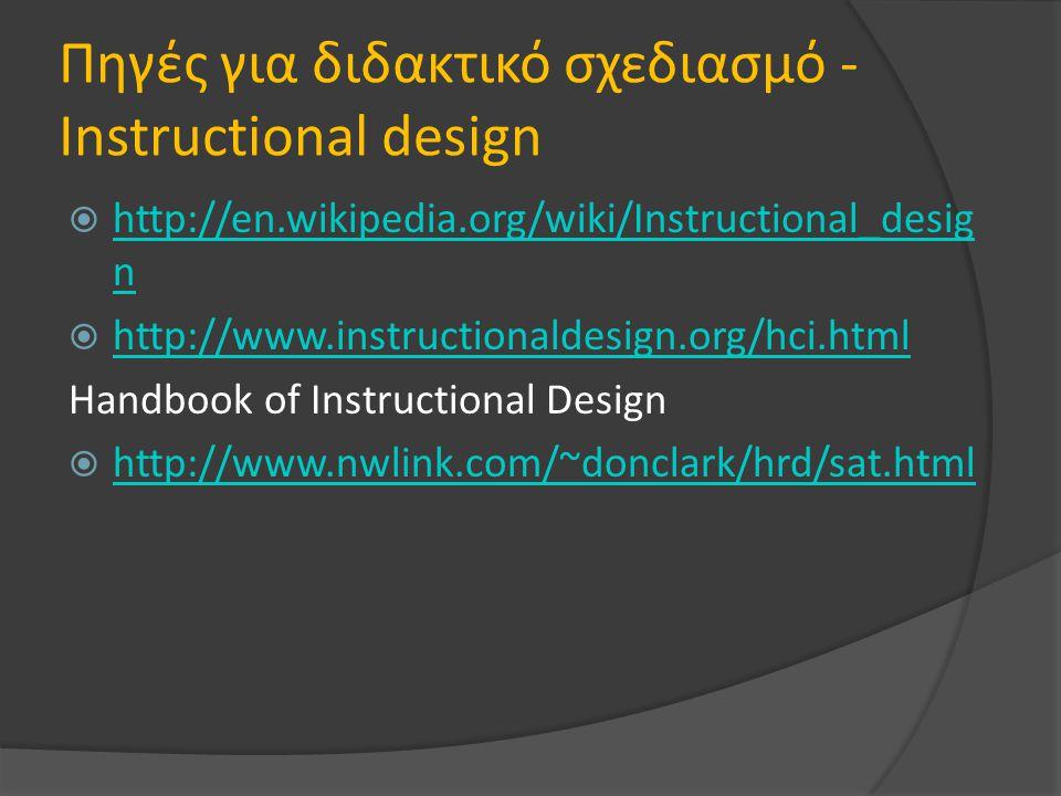 Πηγές για διδακτικό σχεδιασμό -Instructional design